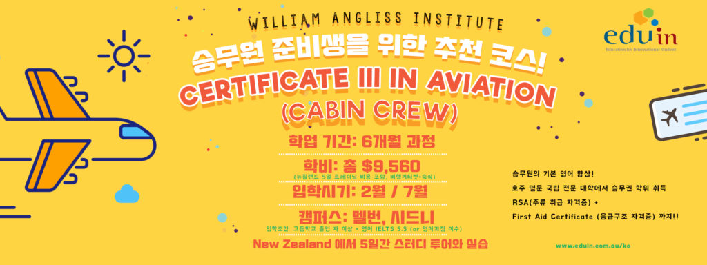 William Angliss Institute 승무원 학과!