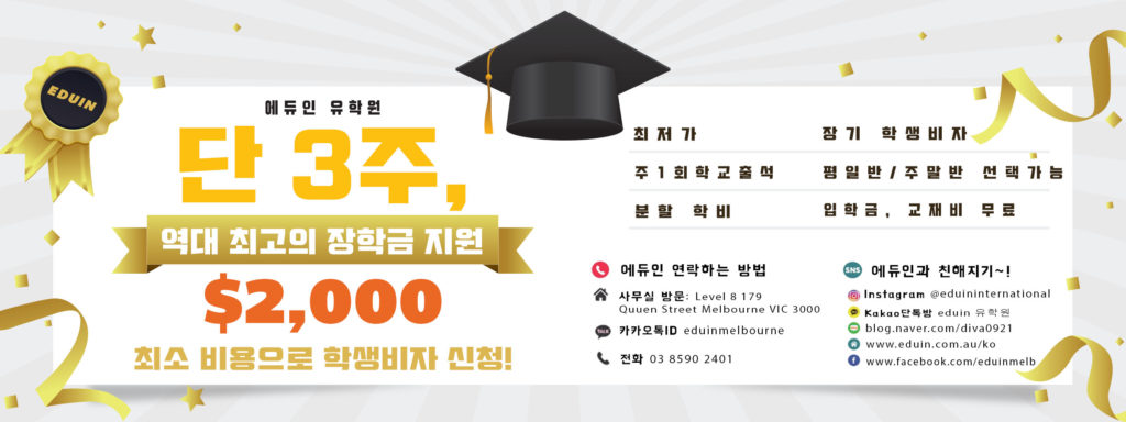 Eduin Special Business Course