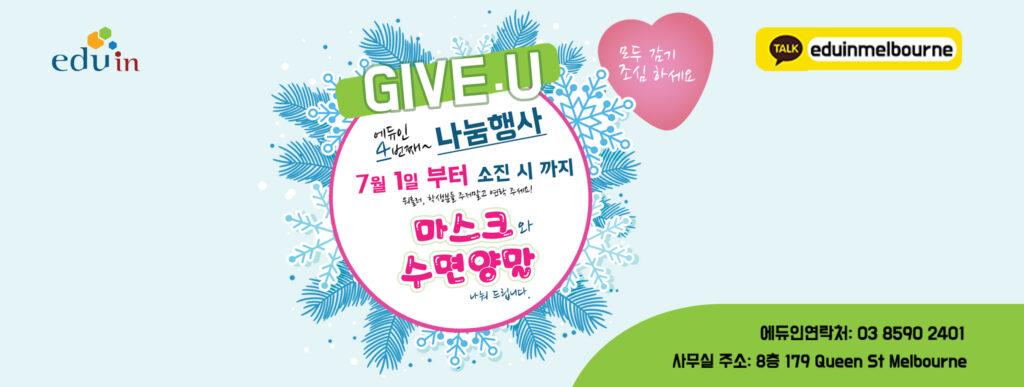 Give U