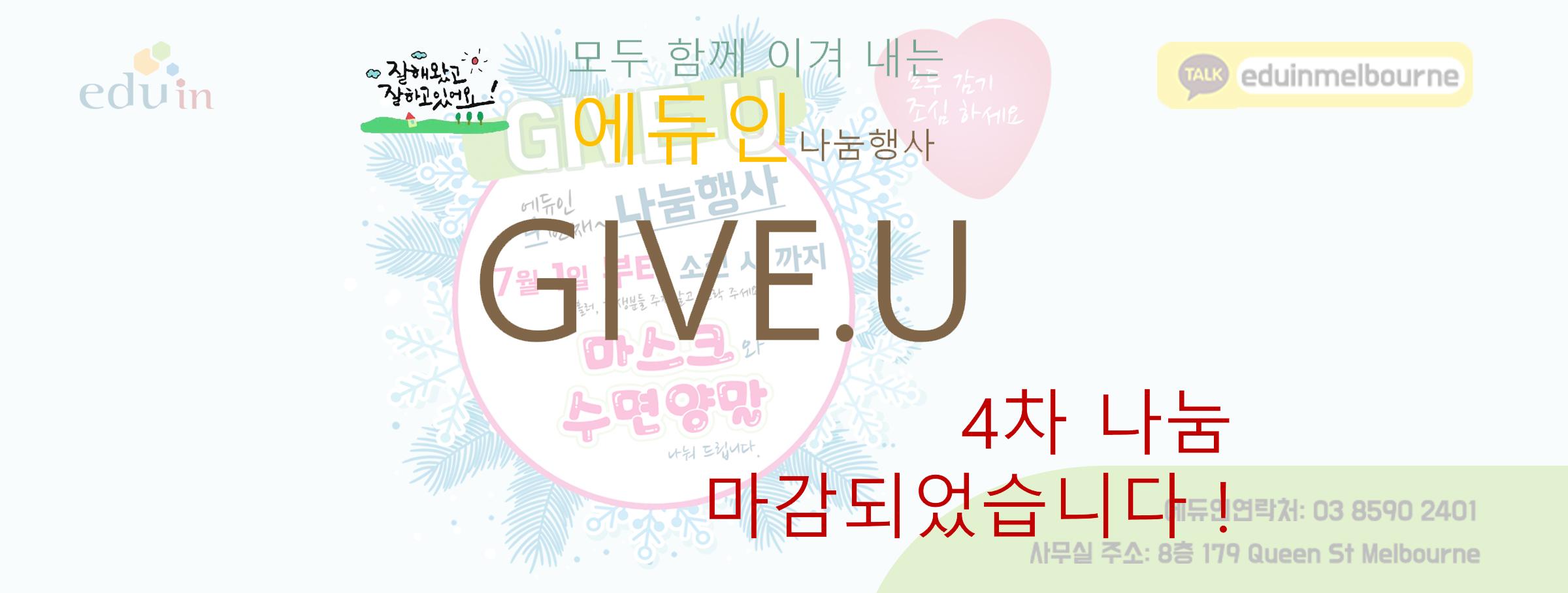 New Give-U